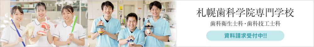 札幌歯科学院専門学校(札幌歯科衛生士科・歯科技工士科)「学生募集中!」