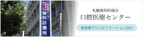 札幌歯科医師会 口腔医療センター
