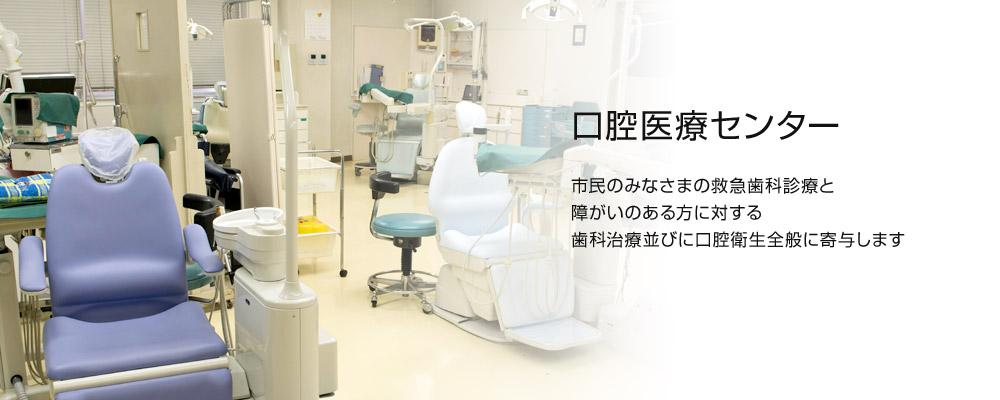 札幌歯科医師会口腔医療センター